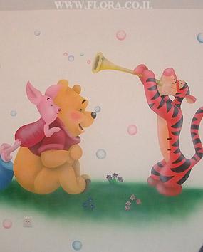 טיגריס מנגן על החליל. פו וחזרזיר ומקשבים. ציור הקיר בחדר תינוקות. תל-אביב